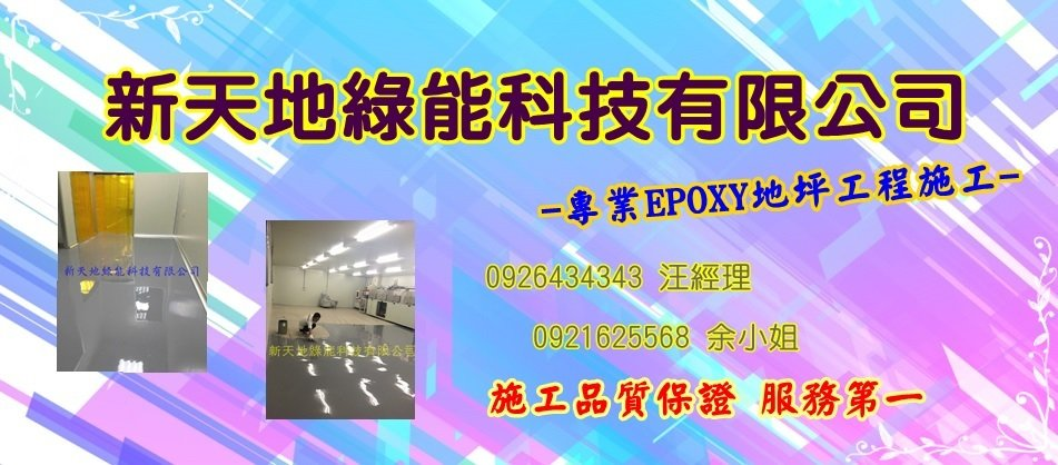 工廠廠房EPOXY地板工程