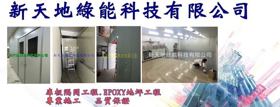 天花板輕鋼架工程施工 價格公道