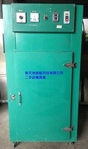 已售: 熱風循環烘箱烤箱-二手設備-新天地綠能
