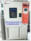 待售:巨孚 恆溫恆濕機 GTH-225-00-CP-AR