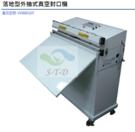 已售: 二手真空封箱機 VVB-8010T